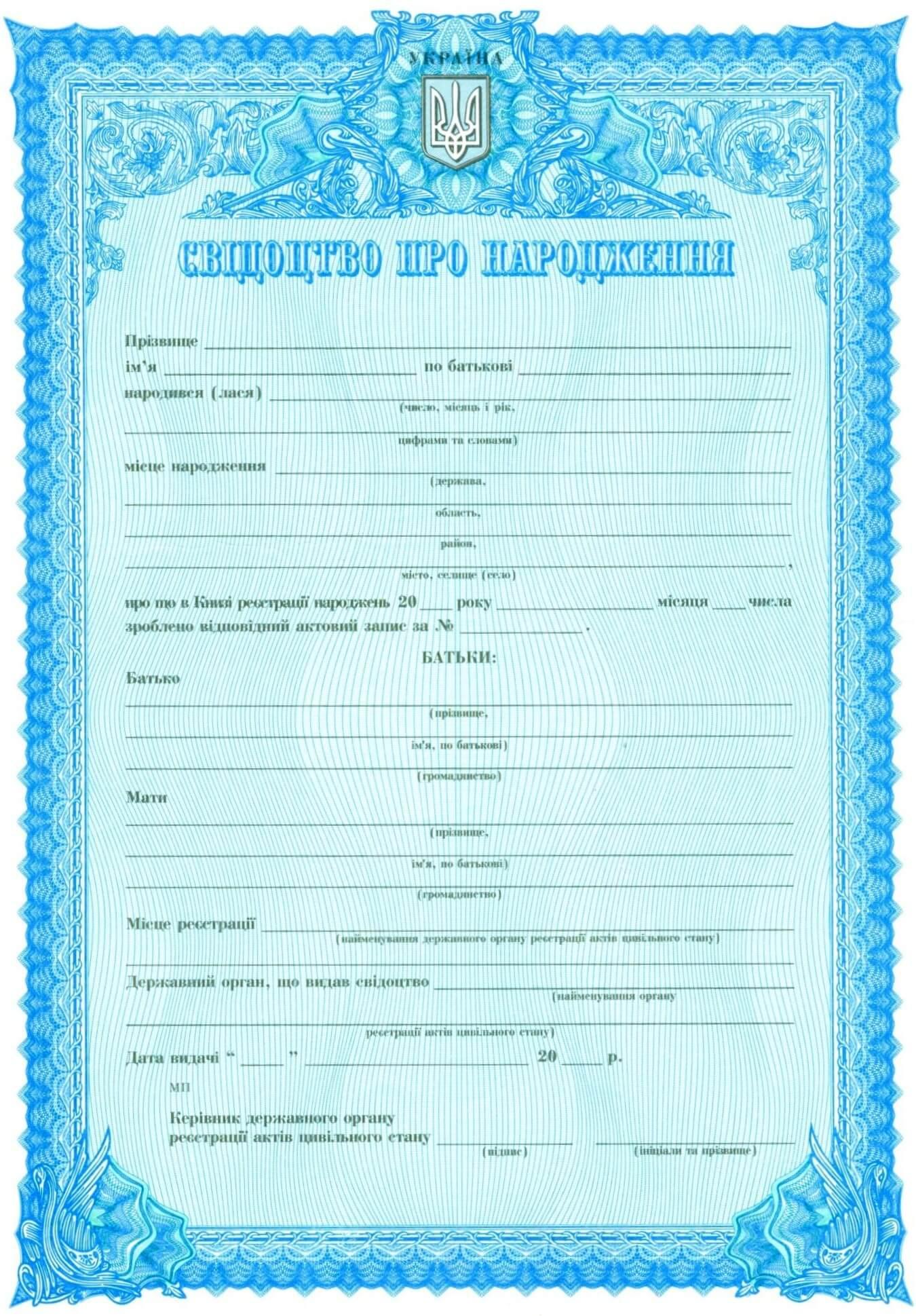 Свидетельство о рождении Украина