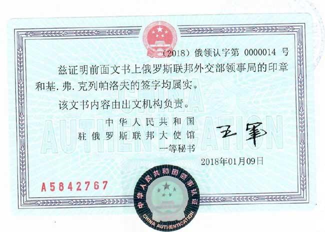 Легализация документов для Китая